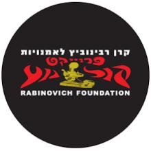 מועדי הגשה של קרן רבינוביץ