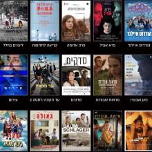 יום הקולנוע הישראלי 17.10.18