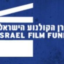 מועדי הגשה לפיתוח והפקה בקרן הקולנוע הישראלי