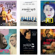 יום הקולנוע הישראלי ב-6.9.17 בכל בתי הקולנוע בארץ