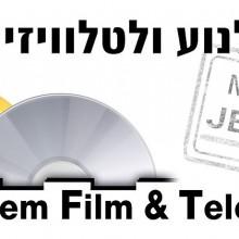 המיזם לקולנוע ולטלוויזיה בירושלים