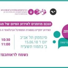אירוע פיצ'ינג של מגמת התסריטאות באוניברסיטת תל אביב