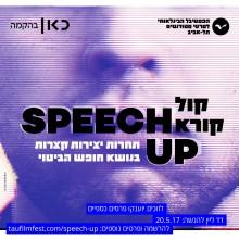 הפסטיבל הבינלאומי ה-19 לסרטי סטודנטים בשיתוף עם ׳כאן׳– תאגיד השידור הישראל