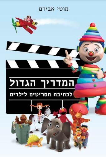 המדריך הגדול לכתיבת תסריטים לילדים - הספר