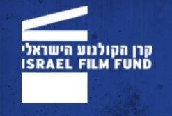 הגשה לקרן הקולנוע הישראלי