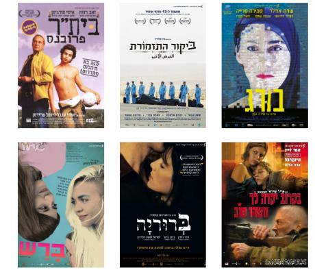 סרטים ישראליים שווים ב-15 ש