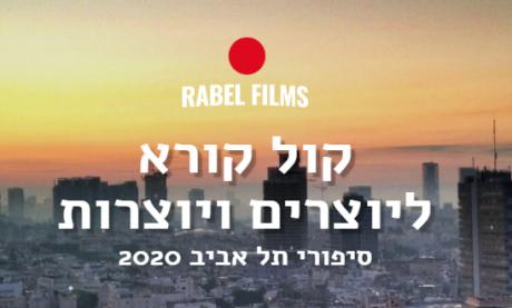 קול קורא לתסריטים על תל אביב (30 דקות)
