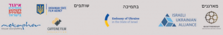 מפגש היכרות עם תעשיית הקולנוע באוקראינה
