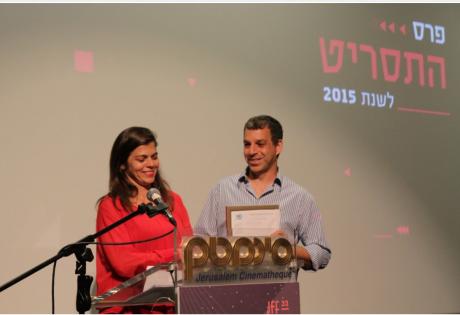 פרס התסריט בפרויקט 48 שנת 2015