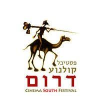 פסטיבל קולנוע דרום